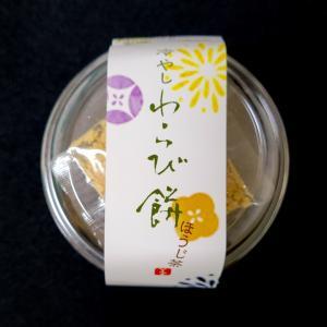 柏屋「冷やしわらび餅 ほうじ茶」(福島県)