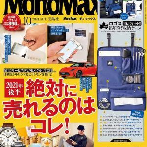 宝島社「MonoMax(モノマックス) 2021年 10月号」