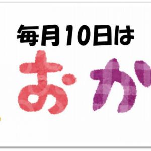 とおか市(新潟県十日町市)