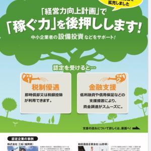 神奈川県テレワーク導入促進事業費補助金について