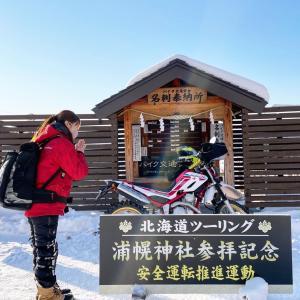 北海道のバイク神社・浦幌神社!今年第一号バイクのお祓い