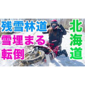 北海道の残雪林道アタックツーリング