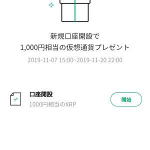 ラインから千円分の暗号通貨がもらえるキャンペーン☆
