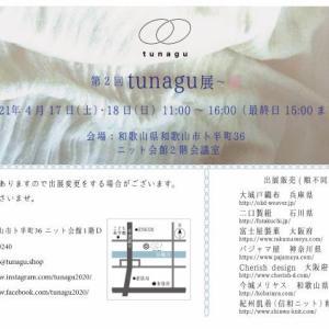 【告知】第2回 tunagu展 ~春~