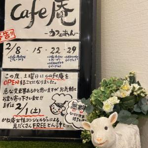 ☆かね庵☆庭楽育☆cafe庵♪