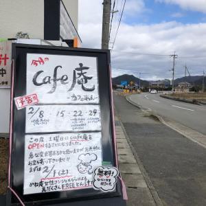 ☆庭楽育三田☆2月15日Cafe庵はてるっちベーカリーさんがご出展@かね庵