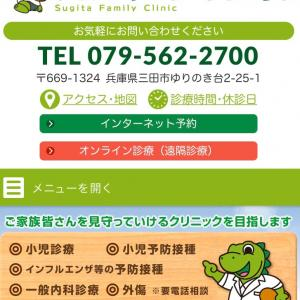 三田のお医者さん@庭楽育にわらいく