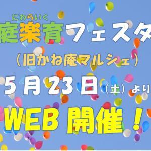 庭楽育フェスタはweb開催となりました♪