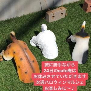 10月24日のcafe庵はお休みさせていただきます☆