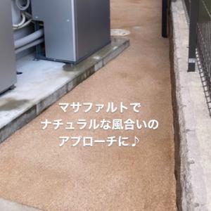 三田市N様邸、ナチュラルな風合いのマサファルトアプローチ♪