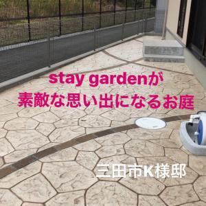 三田市K様邸・stay gardenを素敵な思い出に♪