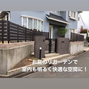三田市S様邸・リガーデンで室内も快適な空間に♪