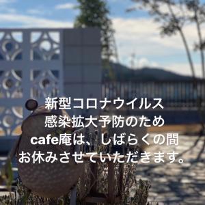 cafe庵はしばらくお休み致します。(EGGは営業しています)