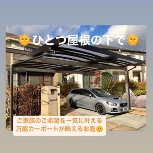 三田市S様邸・ひとつ屋根の下で♪