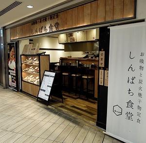 @厚木 日本の食文化を取り戻す?