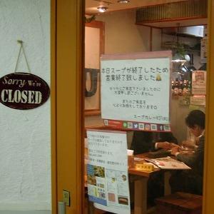 @関内 カレーで挫折 からのラーメン