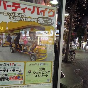 @伊勢佐木町 パーティーバイク?って何?