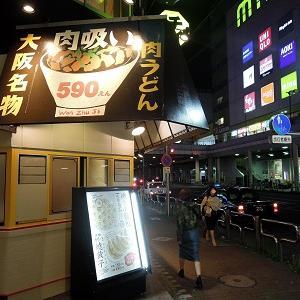 @町田 久々の、大阪「肉吸い」いいわ