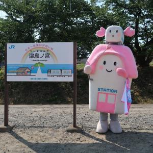 津島ノ宮駅とすまいるえきちゃん