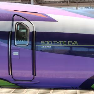 エヴァ新幹線に乗った時の話