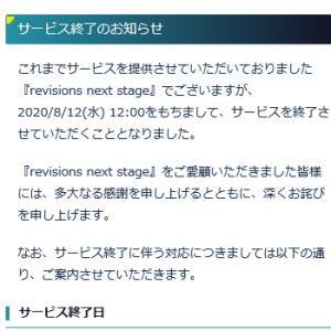 【リヴィネク】サービス終了のお知らせ