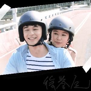 デレック・チャン(張軒睿)主演の「年下のオトコ」我的男孩をU-NEXTで!