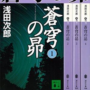 浅田次郎原作「蒼穹の昴」をU-NEXTで鑑賞中