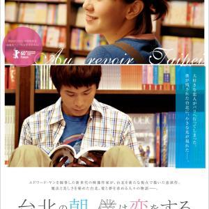 「台北の朝、僕は恋をする」一頁台北 Au Revoir Taipei