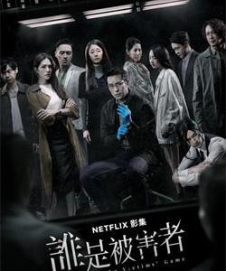 『次の被害者』誰是被害者ネットフリックスの台湾ドラマ