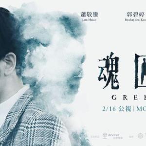 蕭敬騰ジャム・シャオ、鄭宜農、豬頭皮「グリーン・ドア」魂囚西門を見ました。