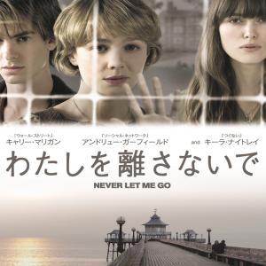 カズオ・イシグロの小説と、映画「わたしを離さないで」Never Let Me Go