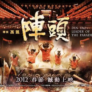 2012年の台湾映画「陣頭」を見ました。