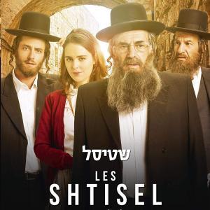 イスラエルのドラマ「シュティセル家の人々」