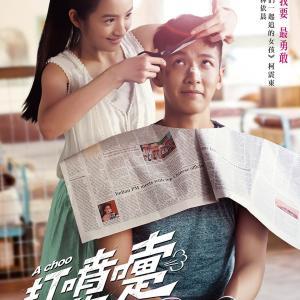 実は2014年の台湾映画「ハクション!」