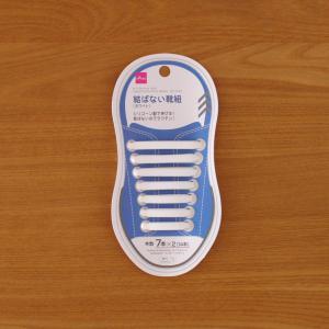 子育て【100均】便利グッズ!結ばない靴ひもを、ダイソーで発見!