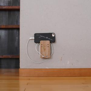 充電中のスマホが置けて便利&コードもスッキリ!インテリアに馴染む電源タップ!