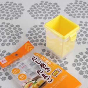 【ダイソー】レンジで簡単だし巻きたまご!卵1個で作れて、忙しい朝のお弁当作りにピッタリ!