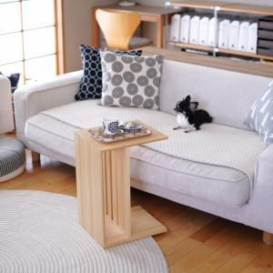 【リビング】に新しい家具!横でも縦でも使えて便利な、天然木のサイドテーブル!<PR>