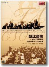 朝比奈=シカゴ響のブルックナー交響曲第5番