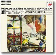 セル=クリーヴランド管のプロコフィエフ/交響曲第5番