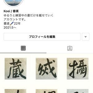 更新/香瑛/Instagram