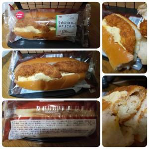 牛肉入りコロッケ&たまごのパン in ミニストップ