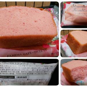 あまおういちごのパウンドケーキ in ファミリーマート