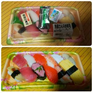 魚屋さんのお寿司(12貫) in クスリのアオキ