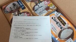 【株主優待】JTのご飯パックが到着!思ってたよりも美味しいお米でしたよ。