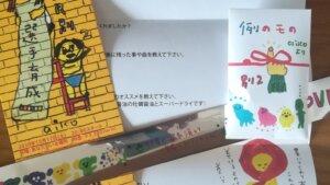 aikoの配信ライブ「別枠ちゃん2」感想~夢見る隙間の玉響バージョンおしゃれ過ぎ!