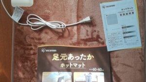 冬のテレワーク対策として足元冷えるのでミニ電気カーペット買いました。暖かい!!