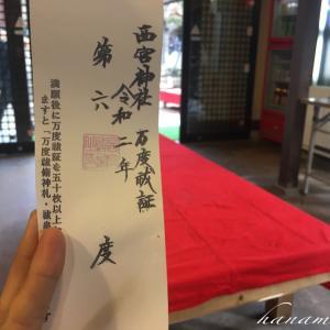西宮神社【万度祓】本日よりスタート。