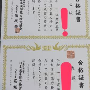 漢字検定の結果〜!