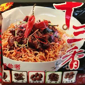 台湾の味 十三香